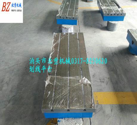T型槽划线平台